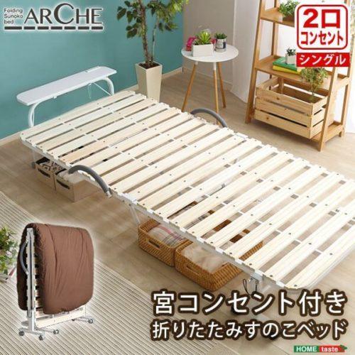 棚コンセント付き折りたたみすのこベッド『Arche』アルシュ