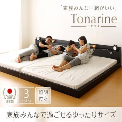 国産!棚・照明付 連結フロアベッド『Tonarine』トナリネ