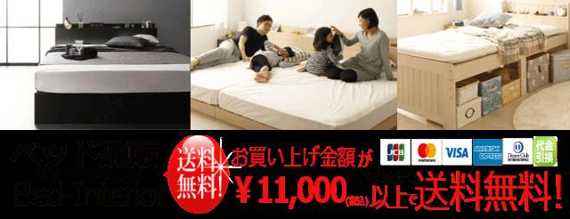 ベッド通販 Bed Interior