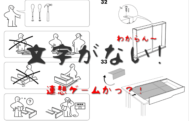 IKEA家具組立手順