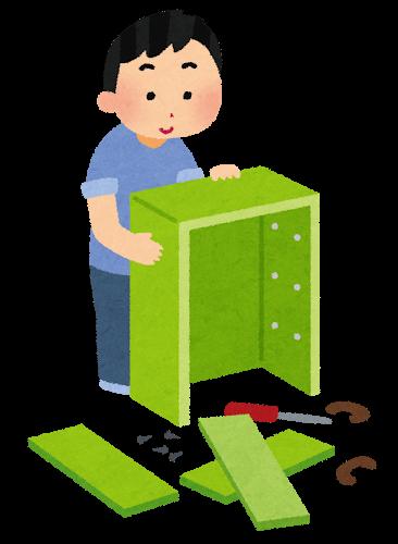 家具を組立る人