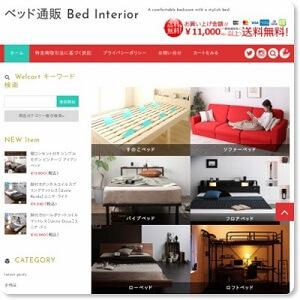 ベッド通販 Bed interior ベッドインテリア